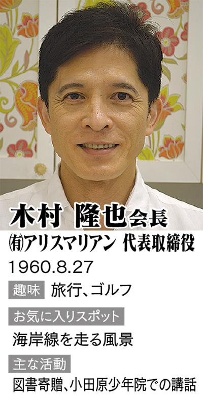 小田原ロータリークラブ