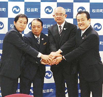 松田町と「地産地消」締結