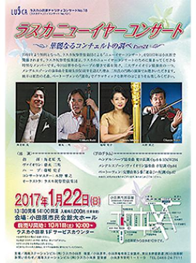 ラスカの新春コンサート