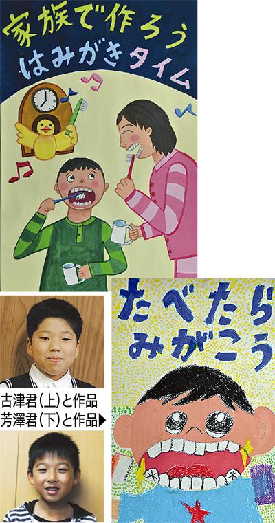 よい歯のポスターで県最優秀賞