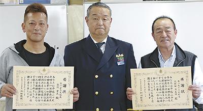 船長3人、人命救助