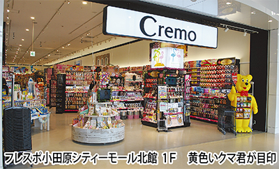 『クレモ』1号店オープン