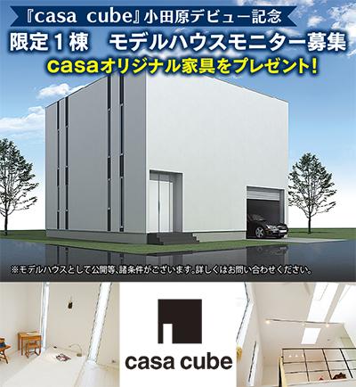 『casa  cube』初上陸