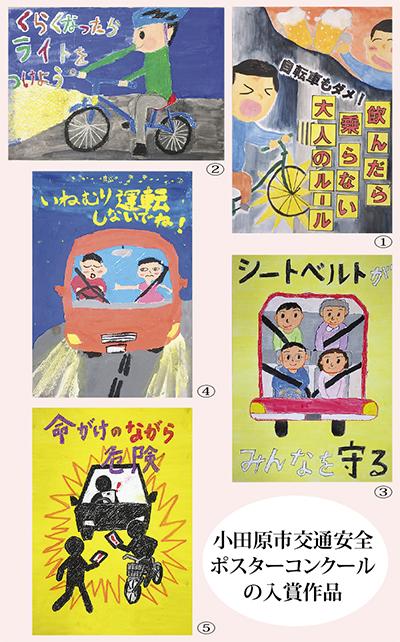 交通安全ポスターで啓発