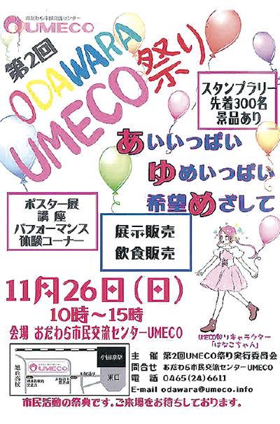 26日はUMECO祭り