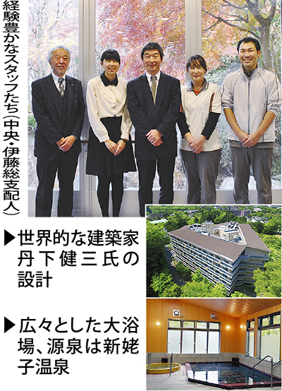 「箱根唯一の介護付きホーム」