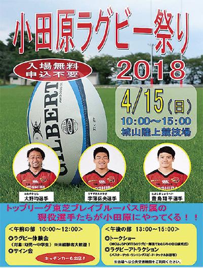 小田原ラグビー祭り