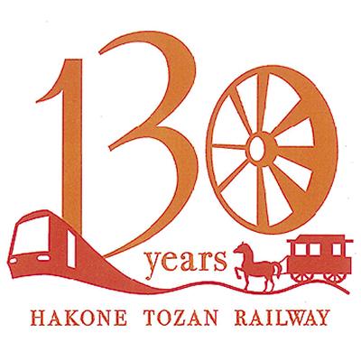 登山鉄道130周年