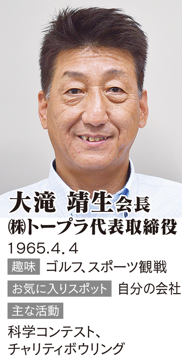 小田原白梅ライオンズクラブ