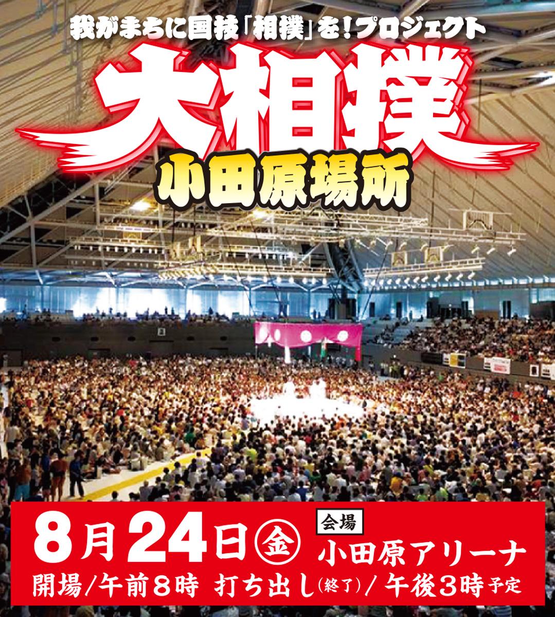 「小田原場所」開催迫る