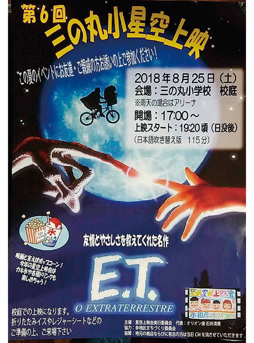 星夜の映画上映会