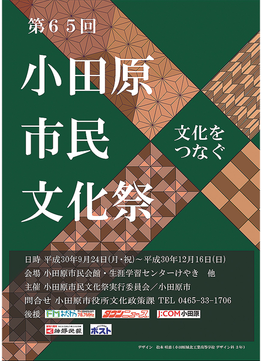 第65回小田原市民文化祭が開幕