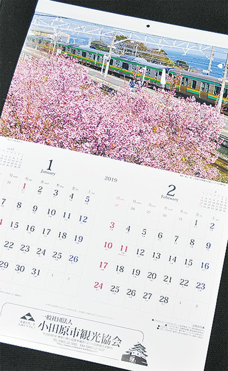四季折々小田原の風景