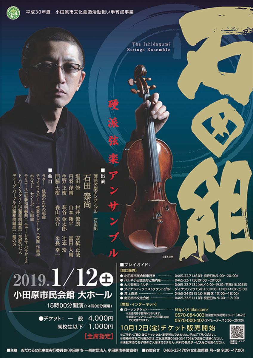 1月12日  硬派弦楽「石田組」