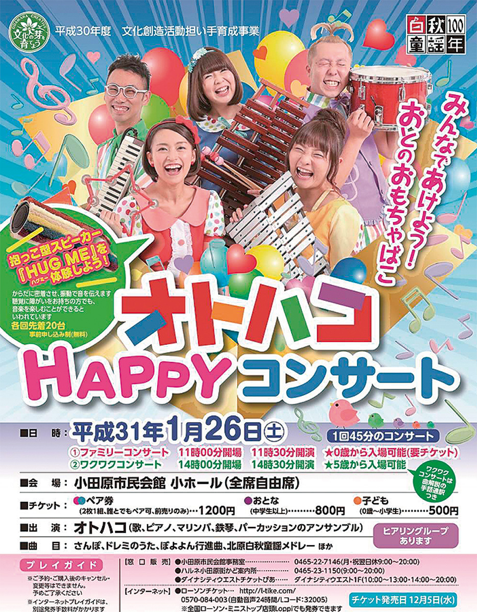 親子で楽しむ「オトハココンサート」