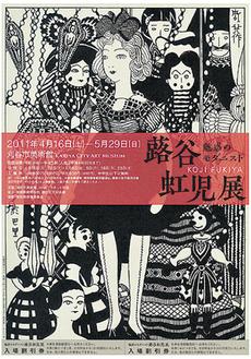 蕗谷虹児展のパンフレット(愛知県刈谷市美術館で5月29日まで開催している)