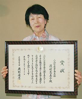 表彰状を手にする渡邊惠美子さん