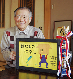 受賞作と小澤さん