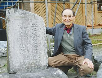 大松寺の老犬多摩の墓と足柄史談会の押田さん