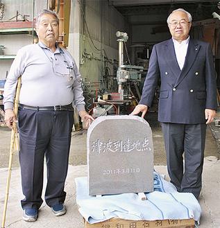 石碑を披露する鍵和田会長(左)と島村町長