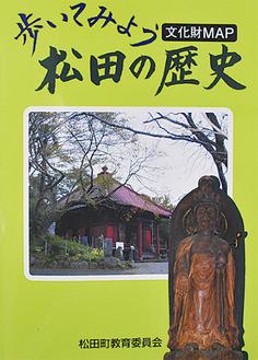 桜観音堂と十一面観音菩薩像が並ぶ表紙