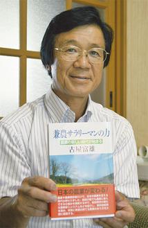 著書を手にする古屋富雄さん(南足柄市在住)
