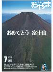 お隣の静岡県小山町の広報誌
