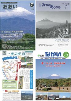 足柄上地域では南足柄市(右上)、松田町(左下)、大井町(左上)、中井町(右下)が参加した