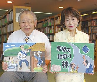 完成した紙芝居を手にする制作者の清水さん(右)と宇田川さん =17日・大井町生涯学習センター