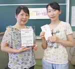栗原さん(左)と草山さん