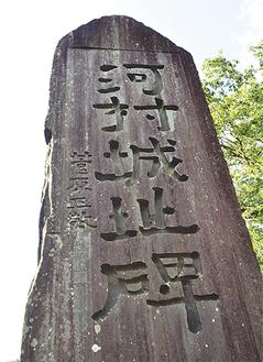 城山の山頂にたたずむ石碑