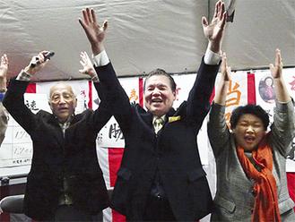 支持者を前に万歳する瀬戸氏(中央)