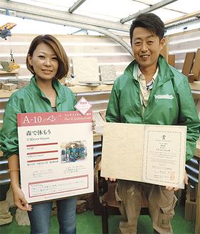 丸川さん(左)と夫の修一さん(右)
