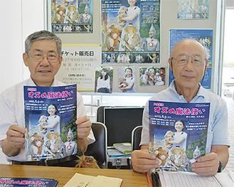 チケットを売る石井さん(右)と諸星章三さん=13日・生涯学習センター