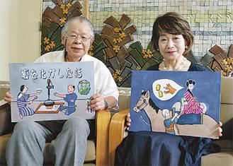 清水さん(右)と宇田川さん