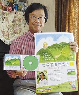 CDとポスターをもつ古屋さん=13日・塚原の自宅で