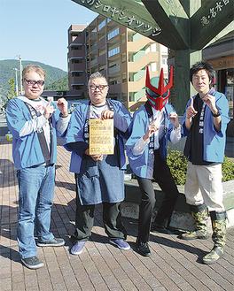 「ぜひお越しください」と実行委員会のメンバー中央右が製作中のキャラクター「ヤマ☆キター」