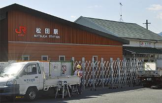 新旧駅舎が並ぶJR松田駅北口=27日・撮影