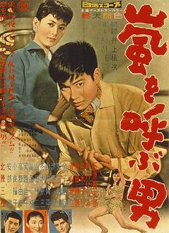 第1回目に上映される「嵐を呼ぶ男」(1957年・日活)