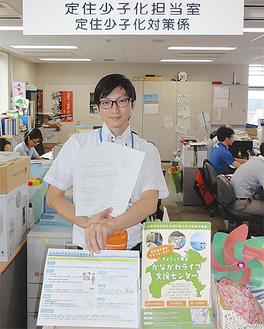 新制度をPRする職員の岩田さん