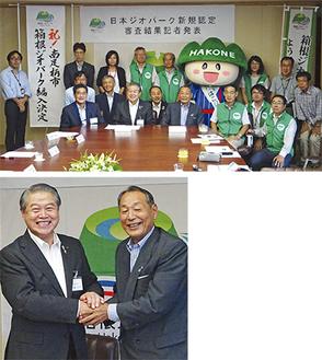 決定を受けて喜びをわかちあう関係者(上・緑のベストがジオガイド)、握手する加藤市長(左)と山口町長(右)