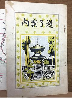 大正末期の観光ガイドブック『道了案内』=南足柄市郷土資料館