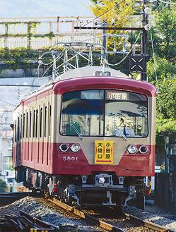 青空の下で走る赤電=10月15日・和田河原駅