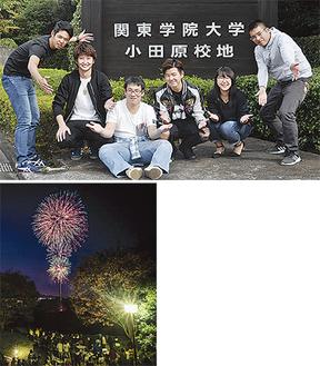 (上)実行委員のメンバー、(下)昨年の花火の様子