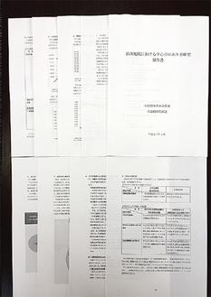 36ページに及ぶ研究報告書14日から両市のホームページで公表され閲覧できる