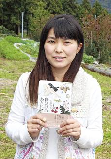 著者の和田真希さん