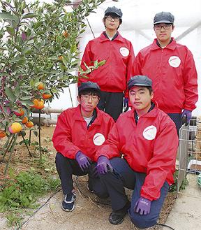 (後列左から)長津くんと和田くん(前列左から)加藤くんと香川くん