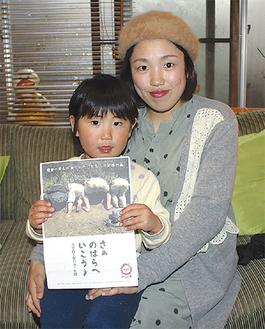 岡田さんと応援する娘の美空ちゃん(4歳)