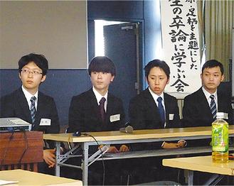 卒業論文を発表した4人の学生 =開成町町民センター