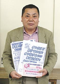 所長の大槻佳久さん